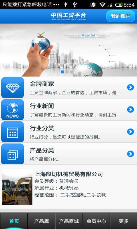 中国工贸平台