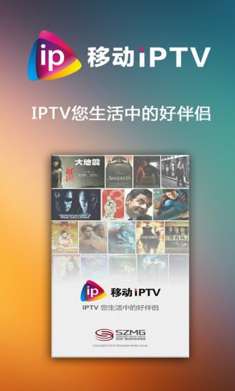 移动IPTV截图