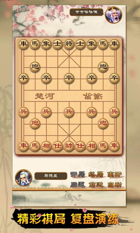 全民象棋截图