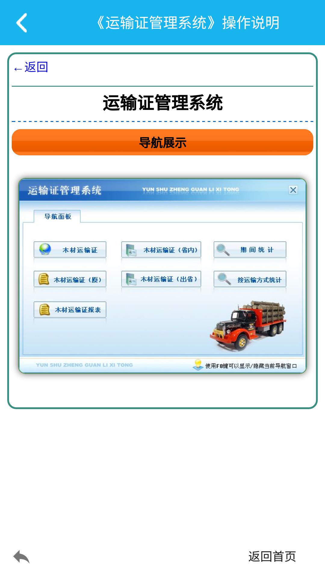 运输证管理系统