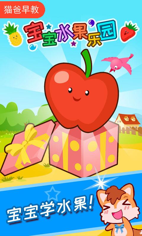 宝宝水果乐园