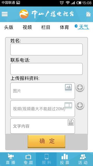 中山手机台截图