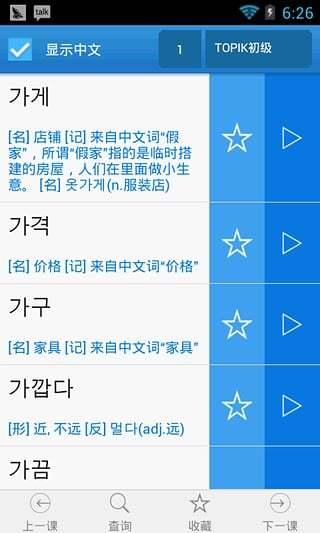 韩语单词天天记截图