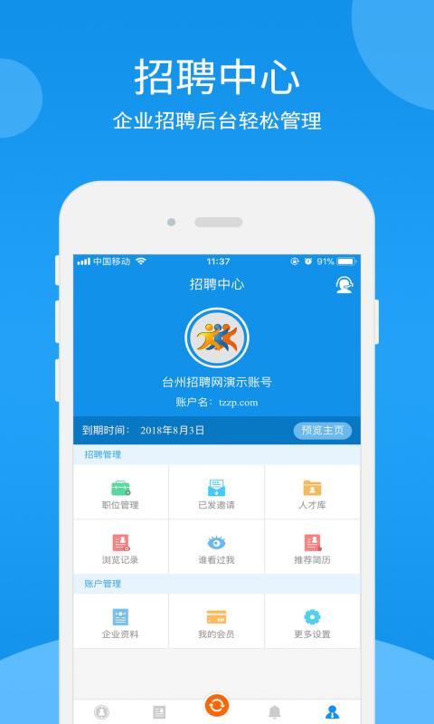 台州招聘网