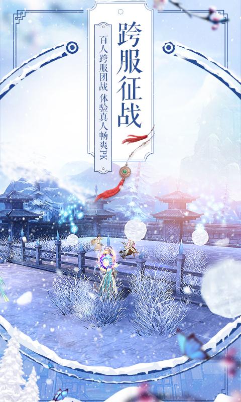 诛仙(冰雪季)