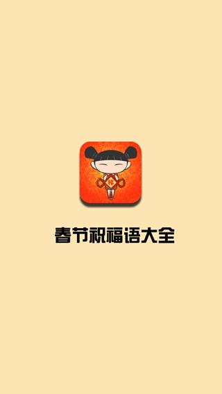 春节祝福语大全精选