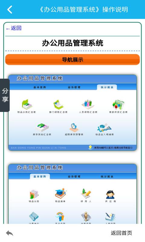 办公用品管理系统