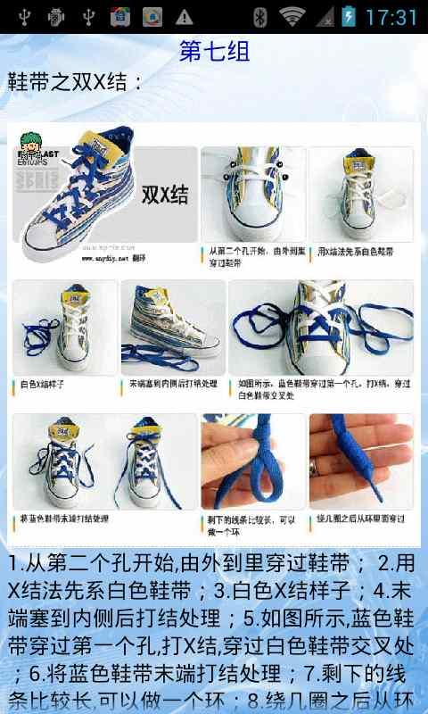 多种系鞋带的方法,鞋带的系法大全以及板鞋鞋带的系法图解,鞋带的24种图片
