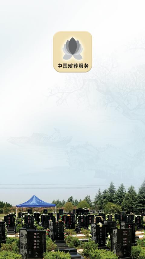 中国殡葬服务
