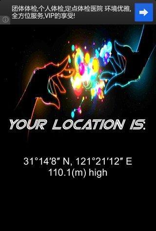 GPS定位截图