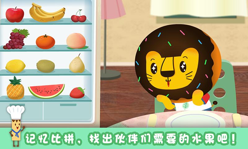 宝贝吃水果 多纳
