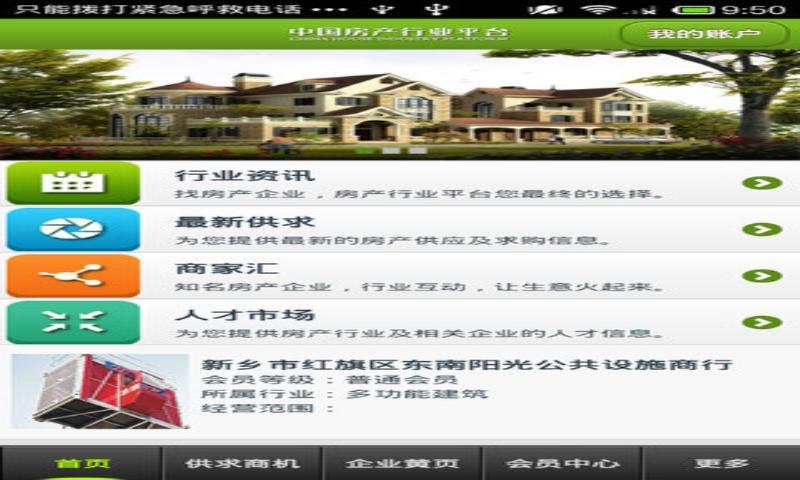 中国房产行业平台