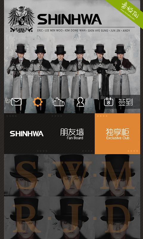 口袋·SHINHWA