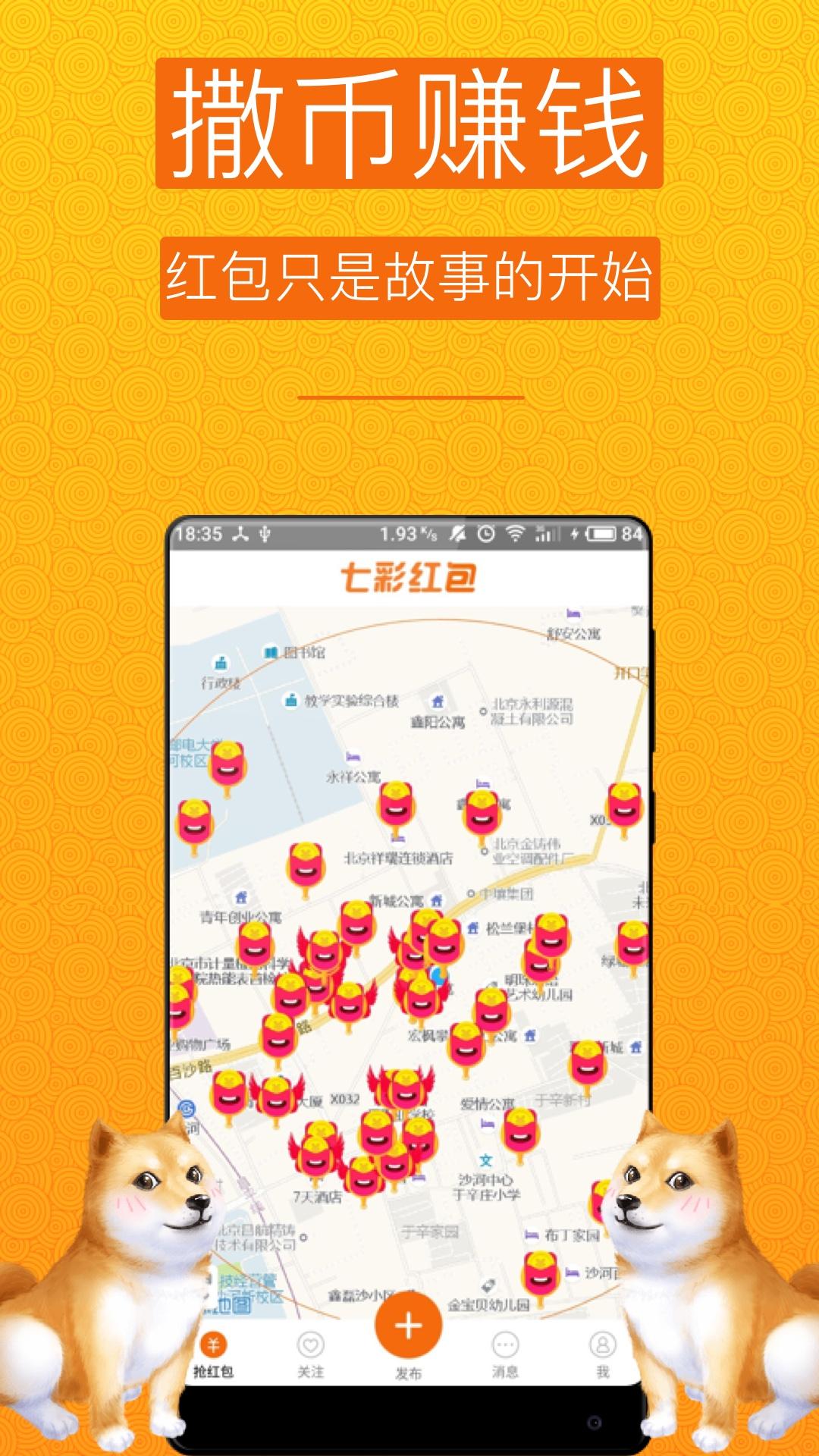 七彩红包-网赚赚钱截图