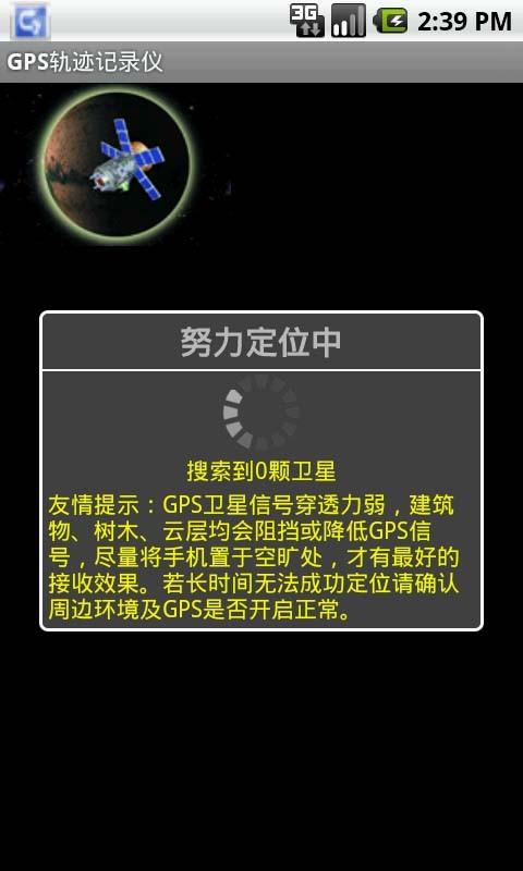 GPS轨迹记录仪截图