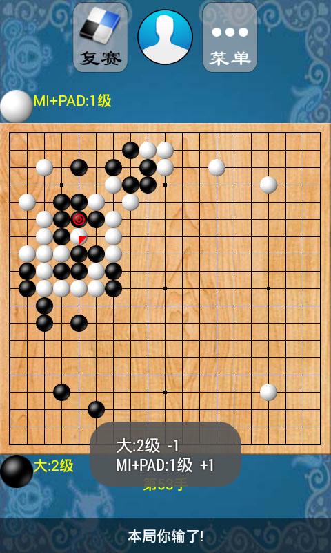 欢乐围棋截图
