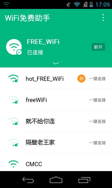 WiFi免费助手