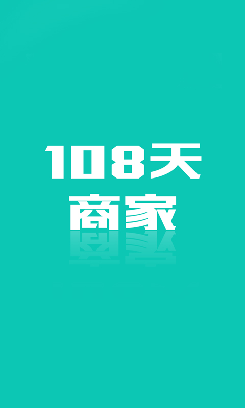 108天商户版截图