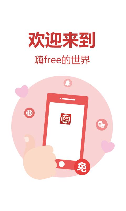 嗨free