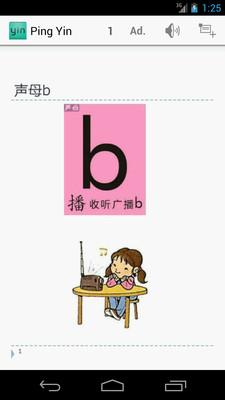 拼音学习截图