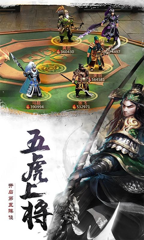 胡莱三国2(刘涛代言)