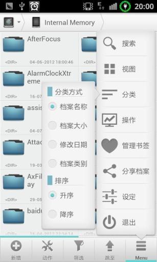SE文件管理器截图