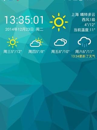 时间天气截图