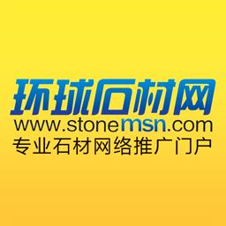 环球石材网