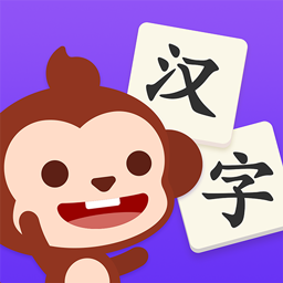 多多学汉字