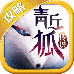 青丘狐传说终极攻略
