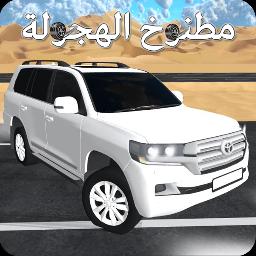 阿拉伯越野漂移模拟