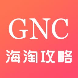 GNC海淘攻略