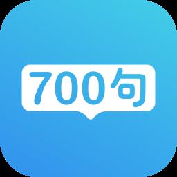 英语口语700句
