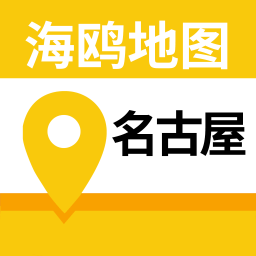 名古屋地图