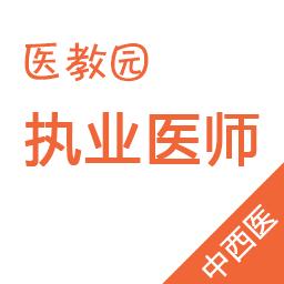 中西医结合执业医师