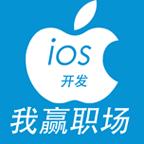 IOS开发教程