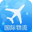 中国国际物流平台
