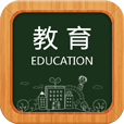 四川教育平台