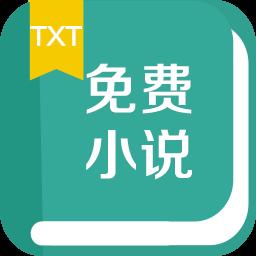 TXT免费小说