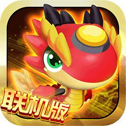 斗龙战士3神龙守护-联机版