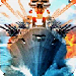 海战:战舰3D 无限金币版
