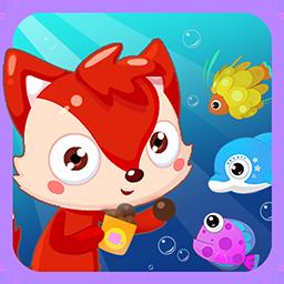 儿童游戏宝宝养鱼