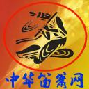 中华笛箫网