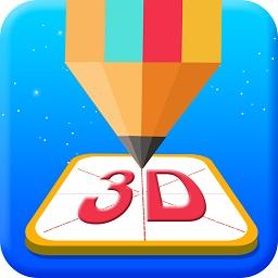 3D涂涂识字A
