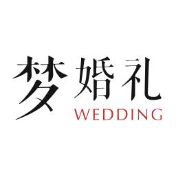 梦婚礼-结婚必备