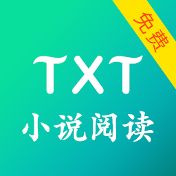 TXT免费阅读