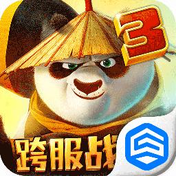 功夫熊猫3(电...