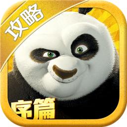 功夫熊猫终极攻略