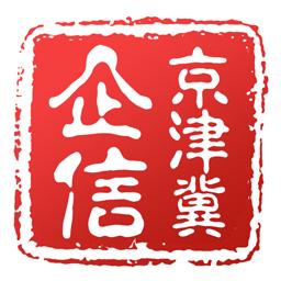 京津冀企信