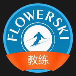 FlowerSKI教练